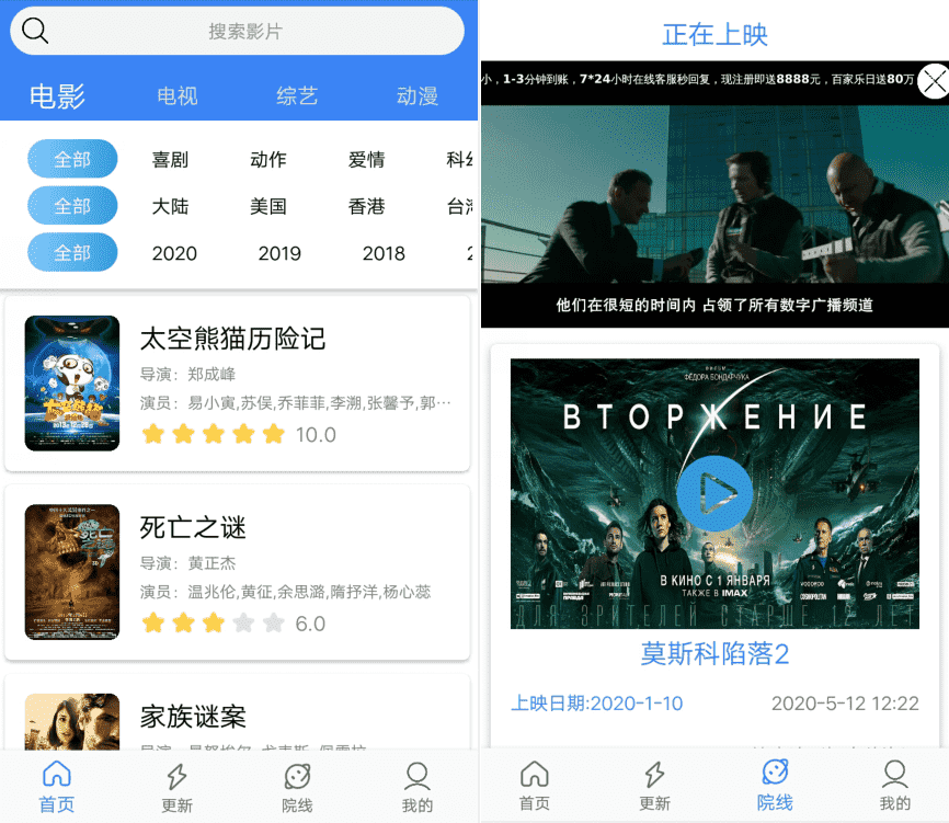 安卓Earth影视v1.9.2去广告精简版