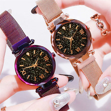 Luxury Women Watches Magnetic Starry Sky watches Ladies