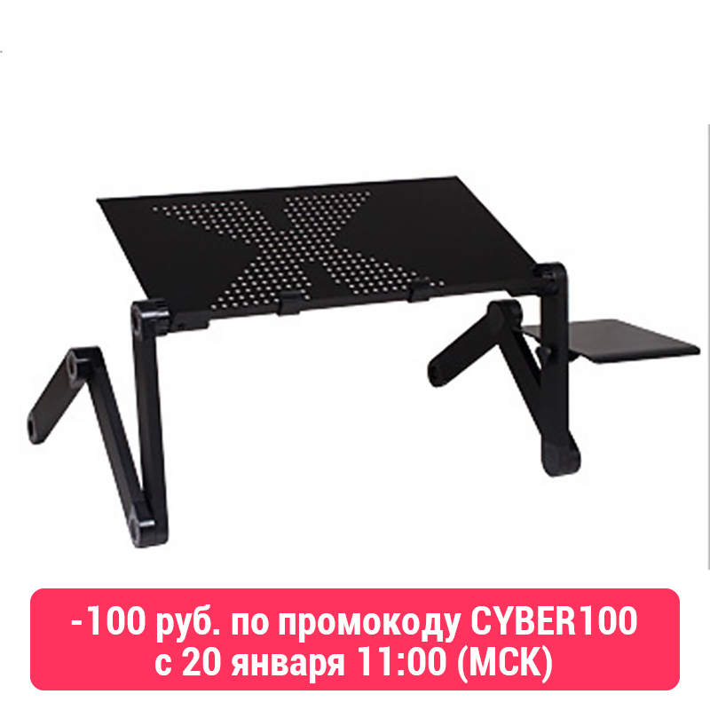 Laptop Table SOKOLTEC
