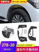 Car Front Wheel Fender Inner Protection Board, Car Front Suspension Protection Board For Nissan Patrol Y62 2012 2019