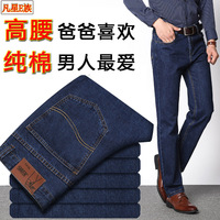 Middle aged Jeans Men's High waisted Loose Straight Spring And Summer Thin Classic Business Casual Work Wear Resistant Daddy Clo