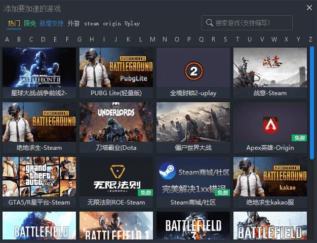 猫灵加速器下载,支持各种主流游戏一键加速(免费版)