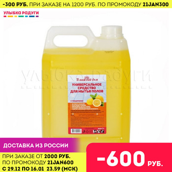 Floor Cleaner В каждый дом 3082213 Улыбка радуги ulybka radugi r-ulybka smile rainbow косметика liquid for washing clean home purity Home Garden Household Merchandises Cleaning Chemicals Chemical wash