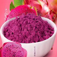Натуральный розовый порошок питая, фруктовый порошок красного дракона, смузи, супереда, диета, здоровый порошок, Шейк, леденцы, желе, йогурт