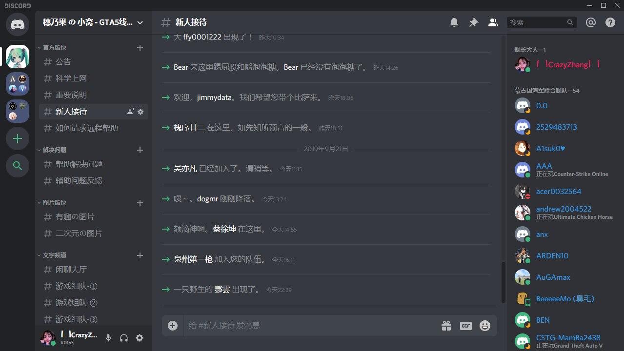 【教程】如何加入本站官方Discord频道