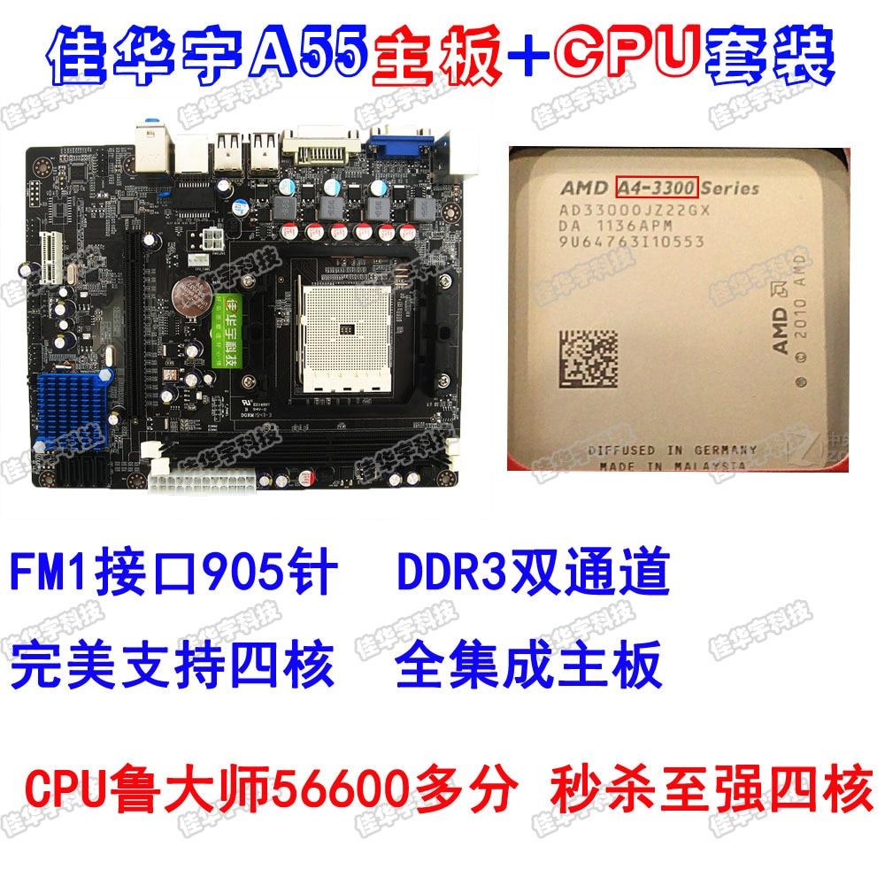 Brand New A55 Computer Mainboard Manufacturers Wholesale FM1 Port DDR3 Send A4-3300CPU Dual-Core Set