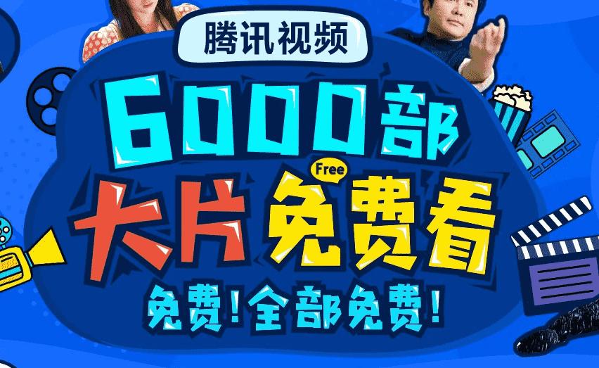 腾讯视频免费看6000部电影 薅老马的羊毛