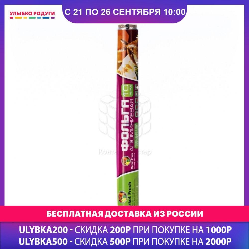 กระดาษน้ำมันMarket Fresh 3049757 Фольга MARKET FRESH Алюминиевая,Повышенной Прочности 10м