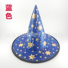 Шляпа ведьмы на Хэллоуин, маг, ведьма, шар для макияжа, шляпа пятиконечной звезды, бронзовая шляпа ведьмы на Хэллоуин
