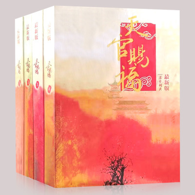 4 Book/set Chinese Fantasy Novel Fiction  Tian Guan Ci Fu Book Written By Mo Xiang Tong Chou