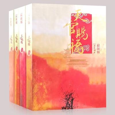 4 Book/set Chinese Fantasy Novel Fiction  Tian Guan Ci Fu Book Written By Mo Xiang Tong Chou