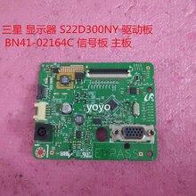 1 шт/лот хорошее качество S22D300NY BN41-02164A/B/C