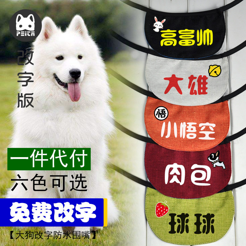 [Change The Word Version] Name Large Dog Slion Satsuma Dog Pet Dog Bib Waterproof Bibs