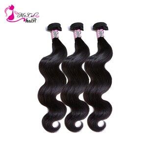 Ms Cat бразильские волнистые волосы, 3 пучка, 100% человеческие волосы для наращивания, 3 шт./лот, Реми, могут быть окрашены