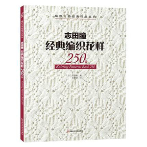 Image 3 - 2 pcs/lot New Latest knitting pattern of bar knitting Book 250/260 Chinese Edition HITOMI SHIDA Japanese Sweater Weave Pattern