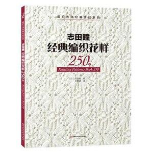 Image 3 - HITOMI patrón de tejido de bar, nuevo patrón de tejido de barra, edición china 250/260, Jersey SHIDA, tejido japonés, 2 unids/lote