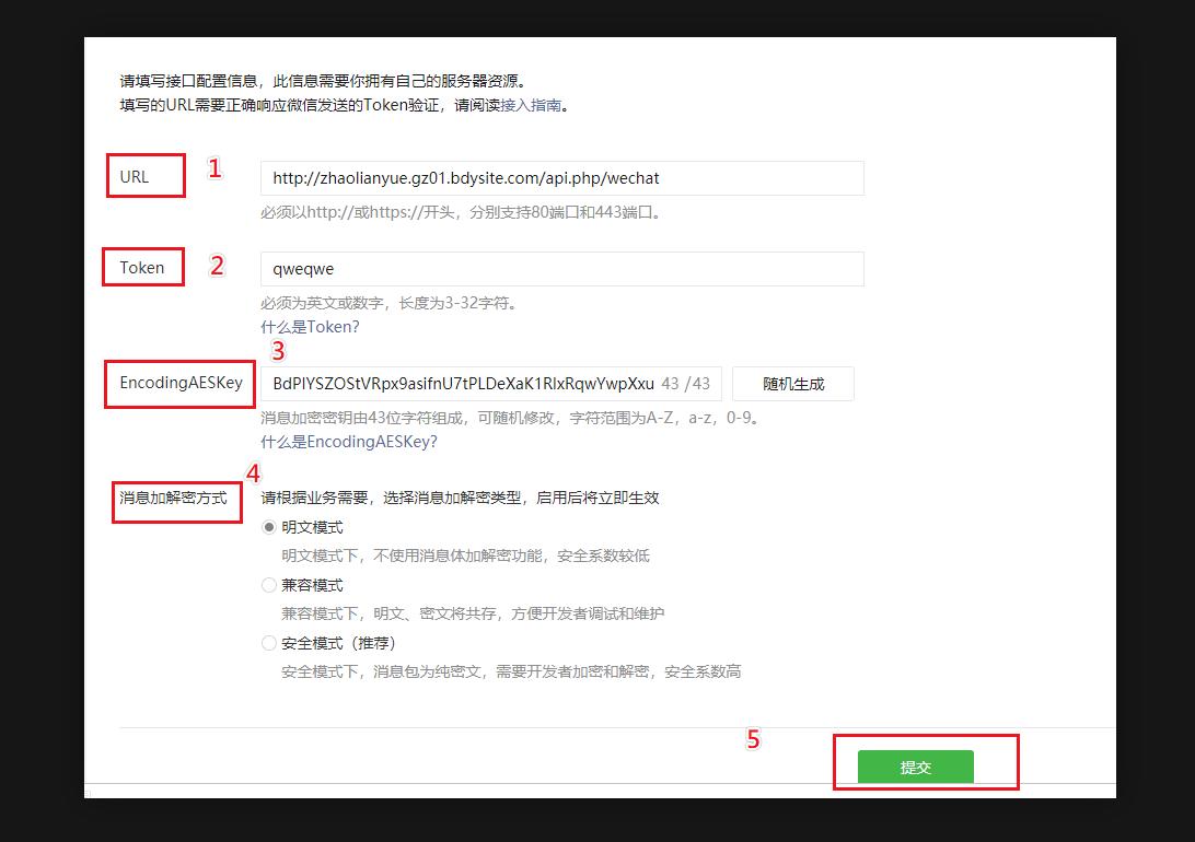 苹果cmsV10对接微信公众号教程