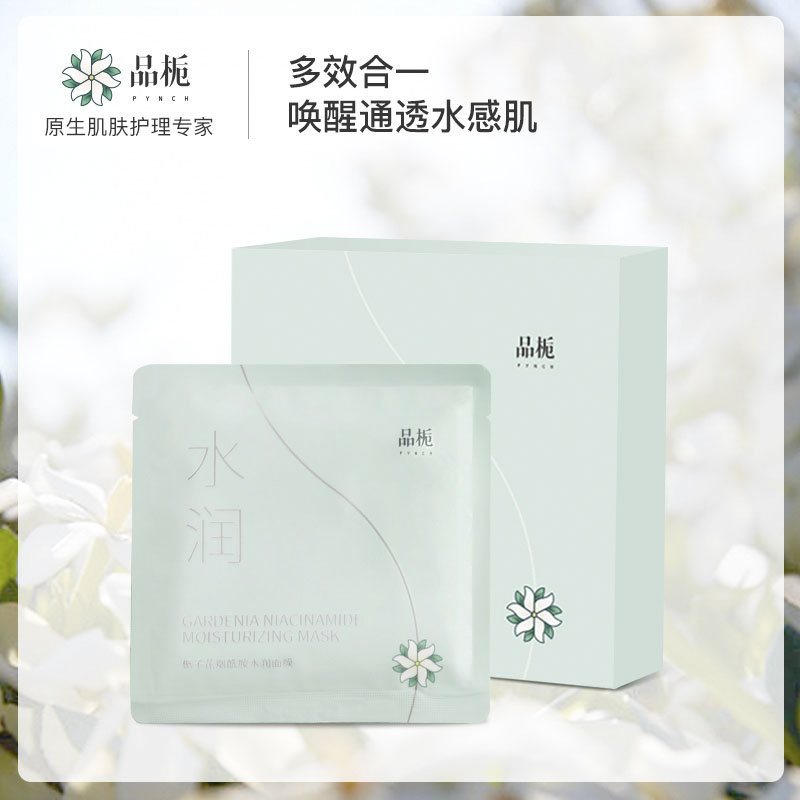 Niacinamide Moisturizing Face Mask Water And Oil Balancing Brightening Moisturizing, Making Pores Invisible Plump And Radiant