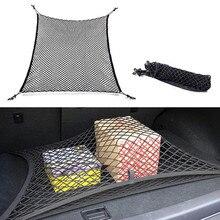 Универсальная эластичная Автомобильная грузовая сетка Автомобильный багажник задний грузовой NR органайзер для хранения эластичный сетчатый держатель 4 крючка