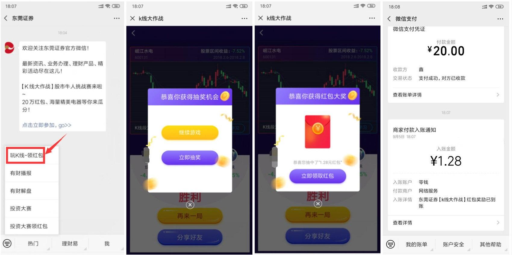 东莞证券玩K线撸多个红包