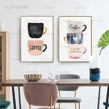 Мультяшная кофейная чашка и кремовый чай холст украшение картины