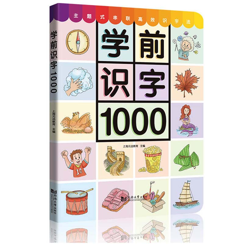 Learning 1000 Chinese Characters for Preschool Kids/Children Early Education Book with Pictures&Pinyin and English
