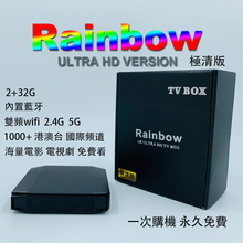 Rainbow android tv box free Smart iptv 32G Youtube Media player GooglePlay android TV Set top box unblock HK TW korea ubox evpad