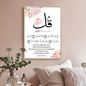 Image 2 - Al Ikhlas na ścianę dla muzułmanów sztuka Islam arabski wiara pokój kwiat płótno obraz plakat grafika muzułmańskie zdjęcia salon Home Decor