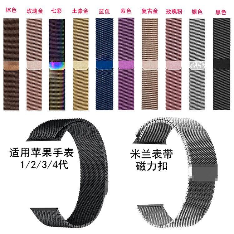 Suitable For Apple Watch Metal Watch Strap AppleWatch Milan Nice, Nizza Watch Strap IWatch Magnetic Sucker Wrist Strap