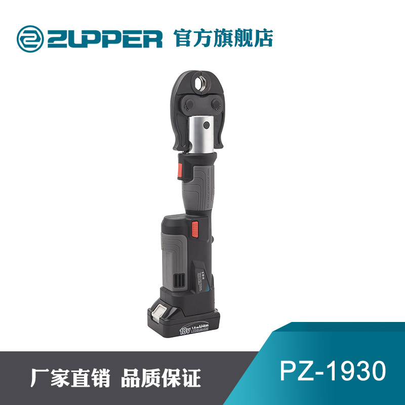 PZ-1930 Rechargeable electric ...