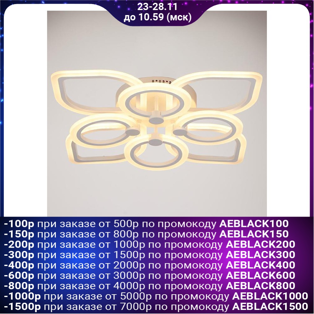 Люстра с ПДУ 671135/8 LED 160Вт диммер 3 режима 3000 6000К белый 51х51х12,5 см 4622192 Люстры    АлиЭкспресс