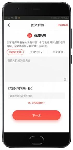 微商大师破解版 玩网
