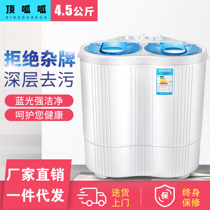 Double Barrel Parallel Bars Large Capacity Semi-automatic And Small Washing Machine For Both Washing And Stripping