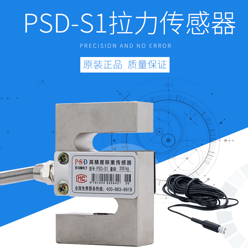 PSD-S1 Load Cell Pull Pressure 100kg High Precision Batching Gravity Sensor Module 50kg-2 Tons