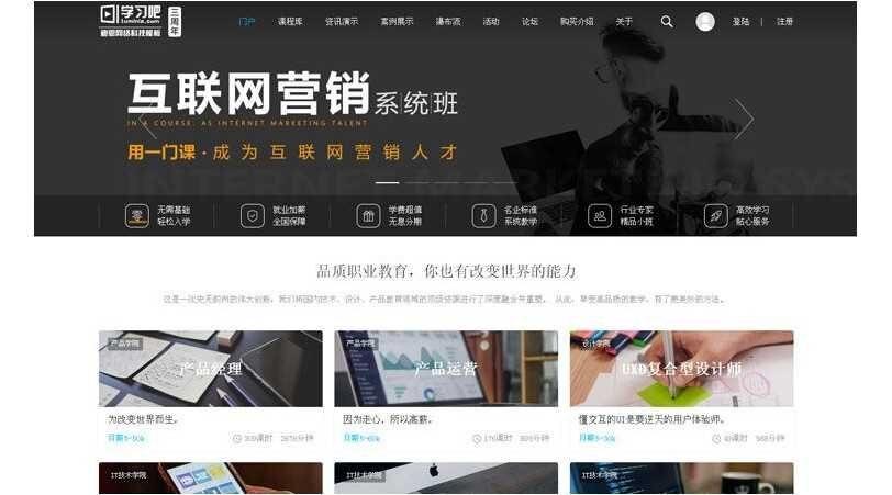 【Discuz教育模板】黑色在线教育培训Discuz x3.2模板 商业版 GBK