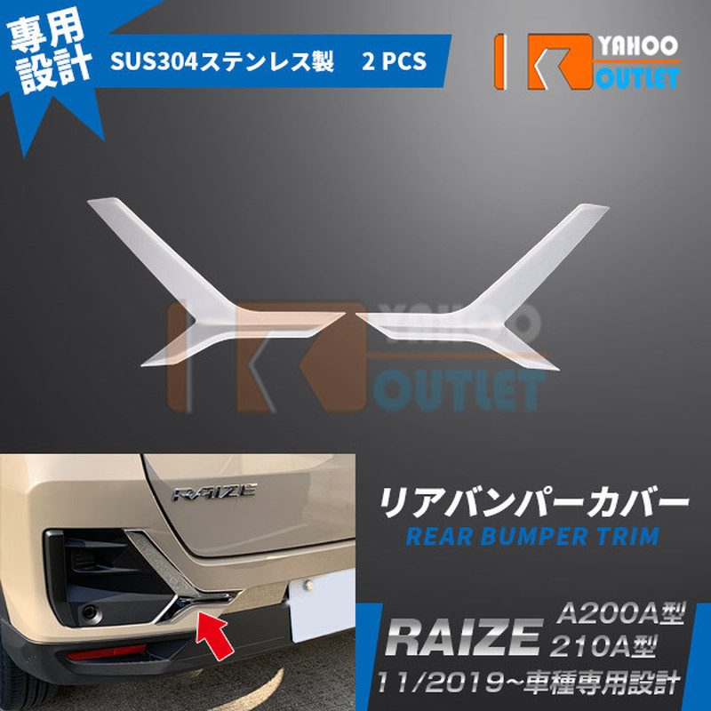 Protective Covers for Toyota Raize A200A/210A Stainless Steel Car Rear Bumper Trim Automotive Exterior Parts Auto Accesories