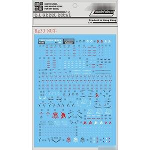 Image 2 - DL صائق المياه الشريحة ملصقات مصورة ل بانداي RG 1/144 RX 93 نو جاندام Gunpla أطقم منمذجة
