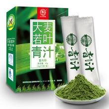 Green Juice Powder Barley Green Juice Prebiotic Barley RUOYE Green Juice Beauty Age Reduction Gift Free Shipping
