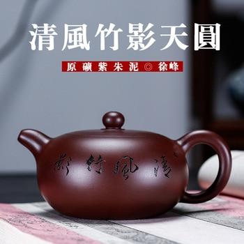 Yixing Zisha pot expert Xu Feng hand made raw ore, Zizhu clay bamboo shadow, Tianyuan Zisha pot, teapot and tea set gift