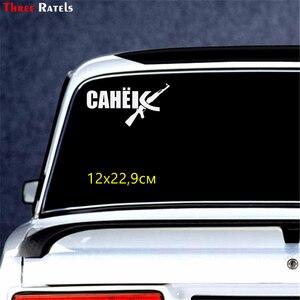 Три Ratels TZ-1793 #11x17 см rotto Sanya всегда прав! Автомобильные наклейки забавные автомобильные наклейки
