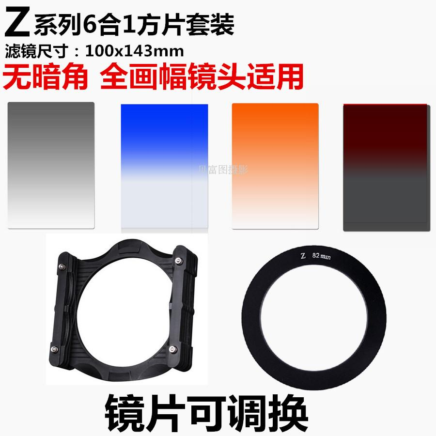 Z Series 6 In 1 Square Gradient Mirror Set SLR Camera Lens Filter GND HD Dimming Mirror