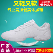 White Aerobic Shoes Children Adult Fitness Shoes