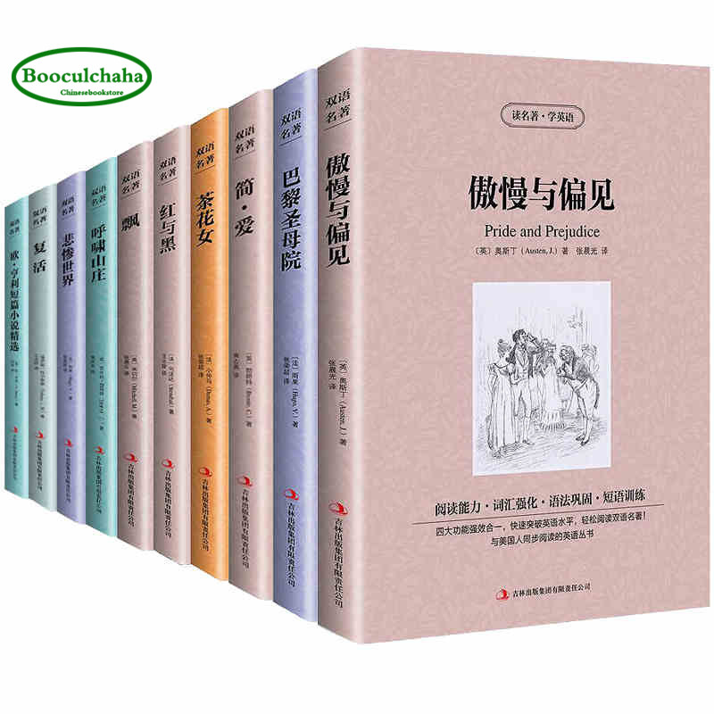 The Ten Greatest World Literary Masterpieces  Bilingual Chinese English Fiction Novel Book Gone With The Wind (Abridged Version)