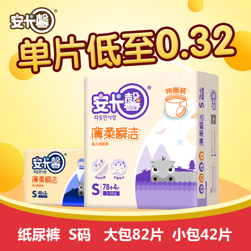 Anka Xin Thin Soft Shun Jie Diapers Infant Baby Diapers Dry And Breathable Paperback S Code 82 PCs