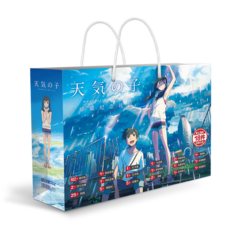 Anime Weathering With You Gift Bag Figure Poster Stickers Postcards Wristband Badge Bracelet Bookmark Card Sleeves Coloring Book