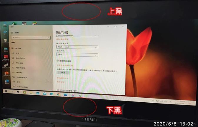 显示器上下黑边故障