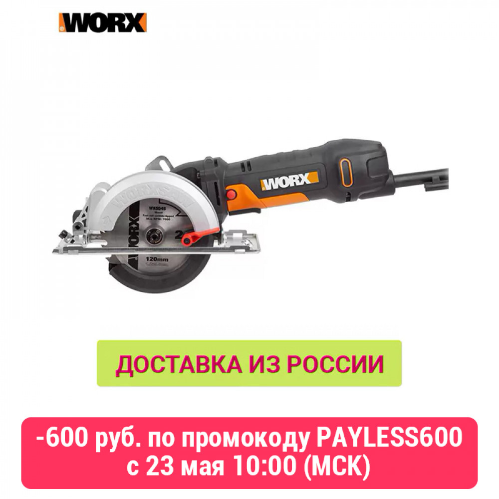 Electric Saw WORX WX439 Power Tools Circular Disk Disks Circulating Saws Rechargeable Disk Compact