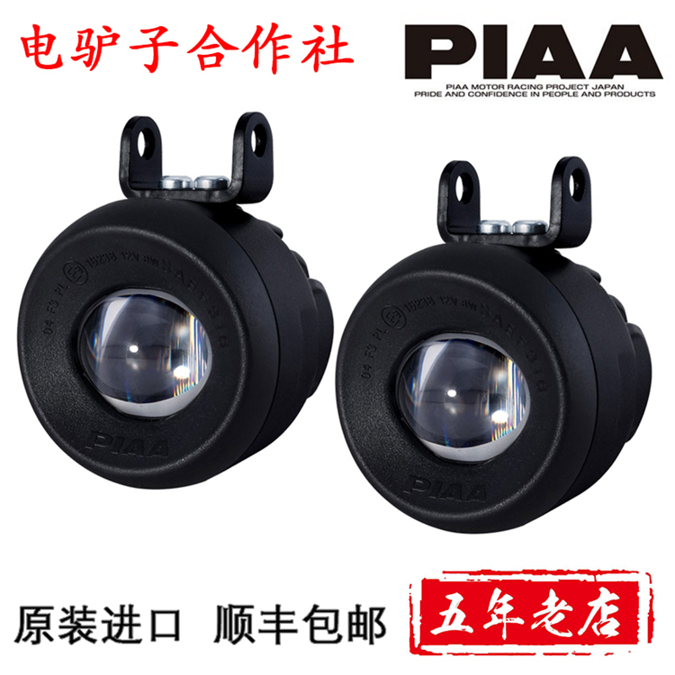 Free Shipping Make For  Imported From Japan Piaa Led Auxiliary Light 1100P Motorcycle Auxiliary Light Fog Lamp