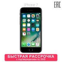 Смартфон Apple iPhone 7 32GB | рассрочка 0% на 12 месяцев - онлайн за несколько минут