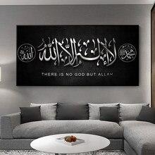 Poster e stampe di arte moderna arte murale pittura su tela immagini di calligrafia islamica musulmana per soggiorno decorazioni per la casa senza cornice